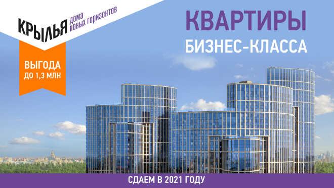 ЖК «Крылья». Бизнес-класс в Раменках, ЗАО Выгода до 1,3 млн рублей.